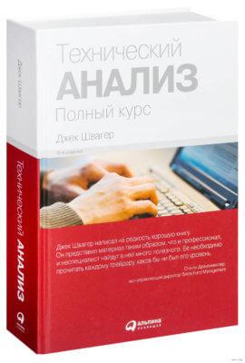джек швагер технический анализ полный курс книга