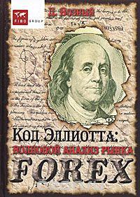 Код Эллиотта: волновой анализ рынка Дмитрий Возный скачать бесплатно