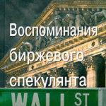 Эдвин Лефевр — «Воспоминания биржевого спекулянта»