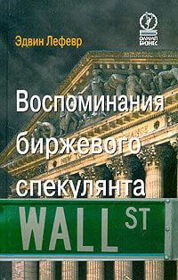 Воспоминания биржевого спекулянта - Эдвин Лефевра