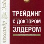 «Трейдинг с доктором Элдером» — Александр Элдер