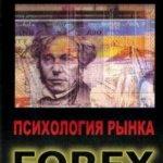 «Психология рынка Forex» — Томас Оберлехнер