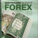 «Дейтрейдинг на рынке Forex» — Кетти Лин