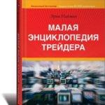 Малая энциклопедия трейдера — Эрик Л. Найман