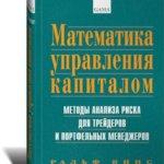 Математика управления капиталом — Ральф Винс