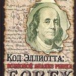 Код Эллиотта: волновой анализ рынка — Дмитрий Возный