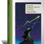 Новые маги рынка — Джек Швагер